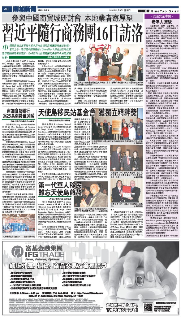 SINGTAO Newspaper reports: ChinaMart Hosts Vice President Xi Jinping Business Delegation on Feb 16th
